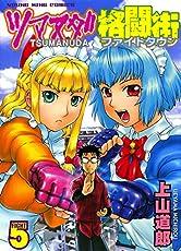 ツマヌダ格闘街(5) (ヤングキングコミックス)
