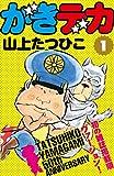 がきデカ 第1巻