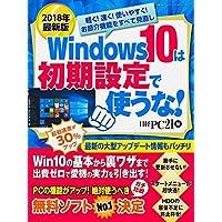 2018年最新版 Windows 10は初期設定で使うな! (日経BPパソコンベストムック)