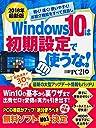 2018年最新版 Windows 10は初期設定で使うな (日経BPパソコンベストムック)