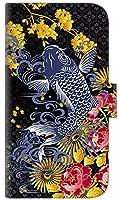 au URBANO V03 手帳型スマホケース 【ステッチタイプ】 1028 牡丹と鯉 横開き