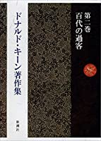 ドナルド・キーン著作集〈第2巻〉百代の過客
