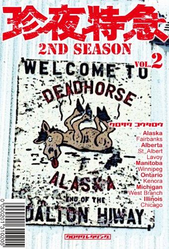 珍夜特急 2nd season 2―アラスカ・カナダ・アメリカ―の詳細を見る