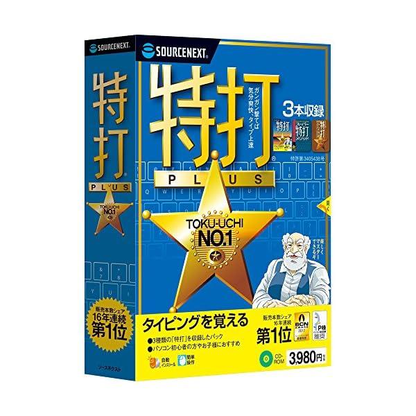 特打PLUS(最新)|Win対応の商品画像