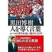 黒田博樹 人を導く言葉 - エースの背中を追い続けた15年 -(2017/9/21 森拓磨(著))