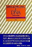 ロザリンド・フランクリンとDNA—ぬすまれた栄光 (1979年)