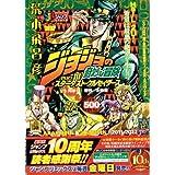 ジョジョの奇妙な冒険Part.3 スターダスト・クルセイダース VS.死神13 審判 女教皇