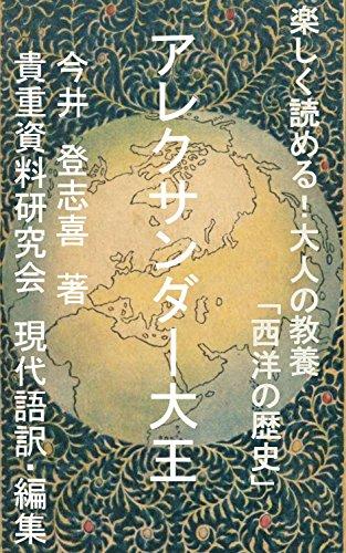楽しく読める!大人の教養 西洋の歴史2: アレクサンダー大王