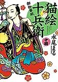 猫絵十兵衛 ~御伽草紙~(14) (ねこぱんちコミックス)