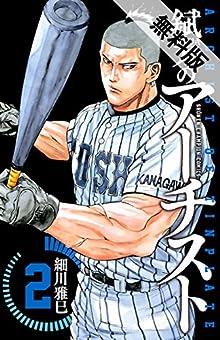 錻力のアーチスト 2【期間限定 無料お試し版】 (少年チャンピオン・コミックス)