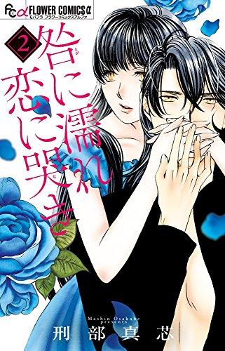 咎に濡れ 恋に哭き 2 (フラワーコミックスアルファ)