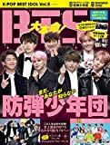 K-POP BEST IDOL Vol.5 (G-MOOK) -