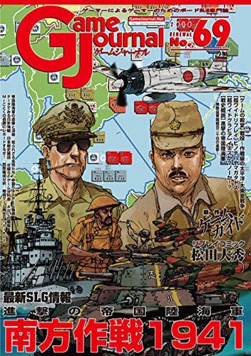 ゲームジャーナル69号 南方作戦1941 ?進撃の帝国陸海軍?