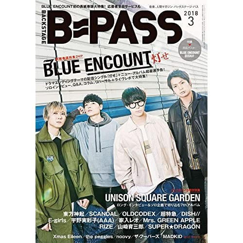 BACKSTAGE PASS (バックステージ・パス) 2018年 03月号