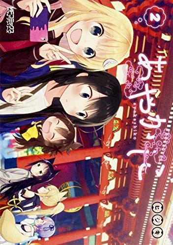 あやかしこ (2) (MFコミックス アライブシリーズ)の詳細を見る