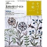 手づくり手帖vol.3(2014年初冬号) ([実用品])