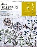 手づくり手帖vol.3(2014年初冬号) ([実用品]) 画像