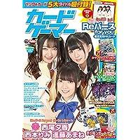 カードゲーマーvol.51 (ホビージャパンMOOK 995)