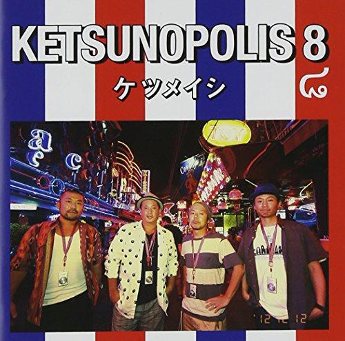 KETSUNOPOLIS 8  (ALBUM+DVD)の詳細を見る