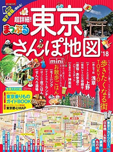 まっぷる 超詳細! 東京さんぽ地図mini'18 (マップルマガジン 関東)...