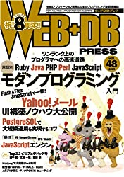 WEB+DB PRESS Vol.48