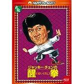 醒拳 デジタル・リマスター版 [DVD]