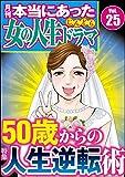 本当にあった女の人生ドラマ Vol.25 50歳からの人生逆転術 [雑誌]