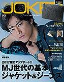 Men's JOKER3月号