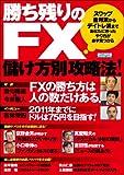 勝ち残りのFX 儲け方別攻略法 (エスカルゴムック 236)