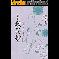 新訳 歎異抄―わかりやすい現代語訳