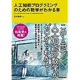 石川 聡彦 (著) (15)新品:   ¥ 2,430