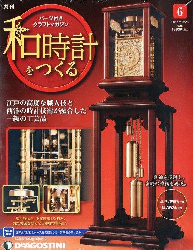 和時計をつくる全国版 2011年 10/25号 [分冊百科]