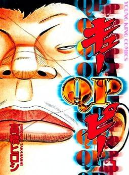 [高橋ヒロシ]のQP(キューピー)(1) (ヤングキングコミックス)