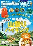 「神奈川の山登り&ハイキング 最新版 ウォーカームック」の画像