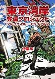 東京湾岸奪還プロジェクト ブレイクスルー・トライアル2 (宝島社文庫)