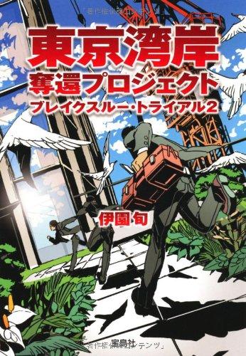 東京湾岸奪還プロジェクト ブレイクスルー・トライアル2 (宝島社文庫)の詳細を見る