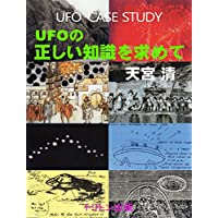 UFOの正しい知識を求めて: UFO Case study シリーズ
