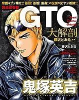 GTO 大解剖 (日本の名作漫画アーカイブシリーズ サンエイムック)