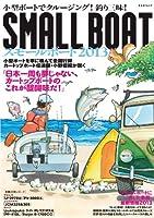 SMALL BOAT 2013 カートップボートの醍醐味 (KAZIムック)