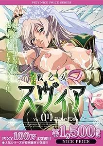 戦乙女スヴィア Vol.04 隷属の花嫁 リリス/ピクシー [DVD]