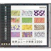 著作権フリーデジタル素材集 世界ユニーク背景 2200