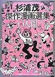 杉浦茂傑作漫画選集―0人間 (復刻名作漫画シリーズ)