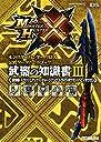 モンスターハンタークロス公式データハンドブック 武器の知識書III(操虫棍 スラッシュアックス チャージアックス ライトボウガン ヘビィボウガン (カプコン攻略ガイドブックシリーズ)