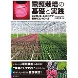 電照栽培の基礎と実践: 光の質・量・タイミングで植物をコントロール