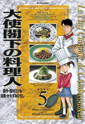 大使閣下の料理人(5) (モーニングコミックス)