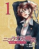 ニコラオスの嘲笑(1) (週刊女性コミックス)