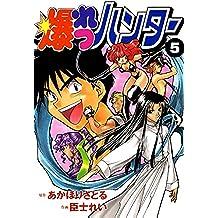 爆れつハンター(5) (電撃コミックス)