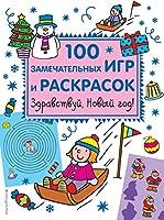 Zdravstvui, Novyi god! 100 zamechatelnykh igr i raskrasok (in Russian)