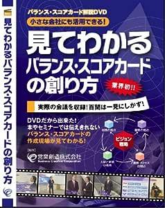 見てわかるバランス・スコアカードの創り方 [DVD]
