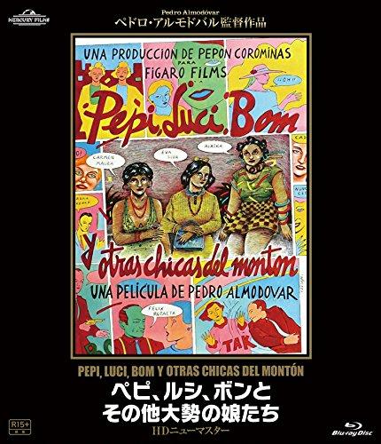 ペピ、ルシ、ボンとその他大勢の娘たち HDニューマスター [Blu-ray]